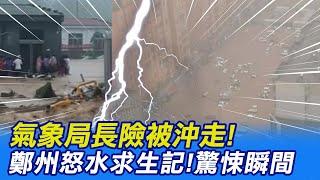 【每日必看】河南鄭州驚天暴雨已知12死10萬人撤離! 時、日雨量雙破歷史紀錄 @中天新聞