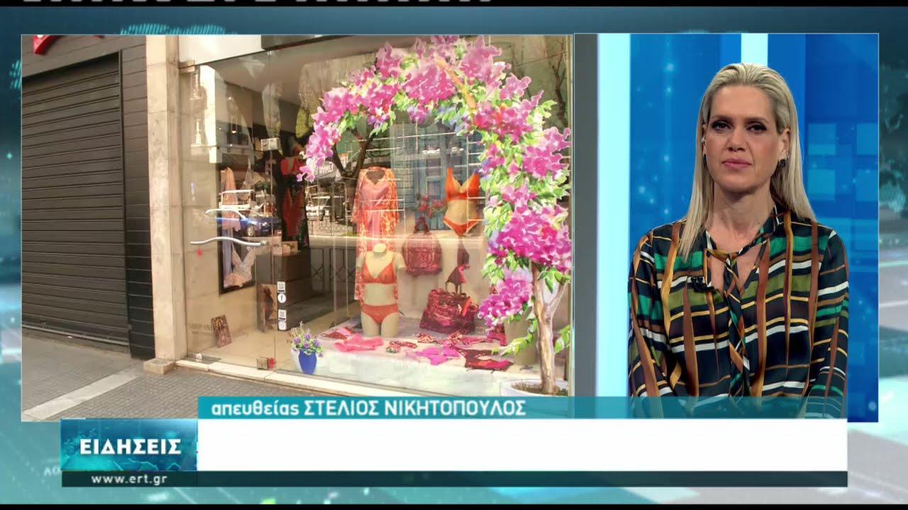 Ανοίγουν τα μικρά μαγαζιά. Κλειστά τα πολυκαταστήματα και των mall | 01/04/2021 | ΕΡΤ
