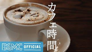 カフェ時間: Coffee Great Mood Jazz - Music for Relaxing, Coffee Break, Lounge Rest and Read a Book