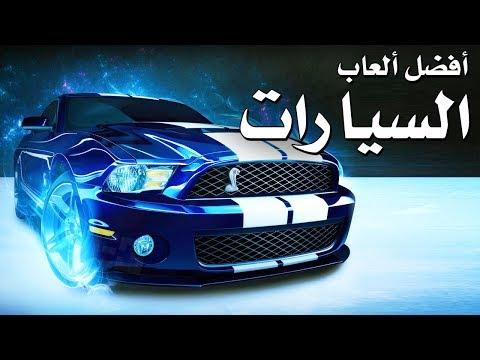 افضل العاب سباقات السيارات للجيل الحالي !!