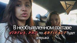 В составе Virtus.pro по Artifact будет девушка