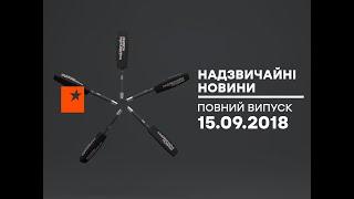 Чрезвычайные новости (ICTV) - 15.09.2018