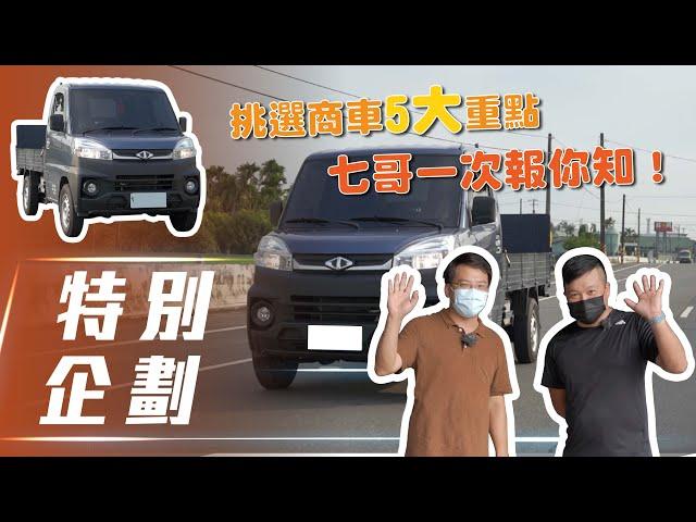 【車主經驗談】CMC Veryca A210 自排|購買商用車你一定要知道的5件事!【7Car小七車觀點】