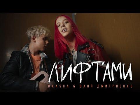 Премьера клипа 2021: DAASHA & Ваня Дмитриенко – Лифтами