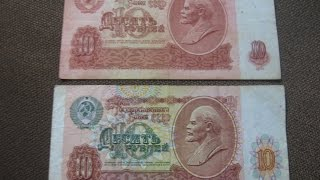 Бумажные деньги 10 рублей 1961- 1991 цена стоимость купюр  государственного банка СССР