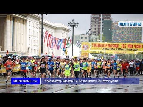 """""""Улаанбаатар марафон""""-д 30-аад мянган хүн бүртгүүлжээ"""