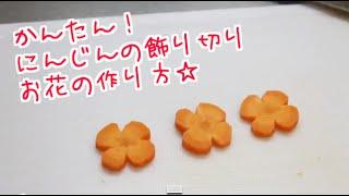 人参 飾り切り 簡単お花の作り方