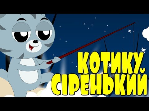 Котику Сіренький Котику Біленький | Українська народна колискова у чудовій сучасный анімації