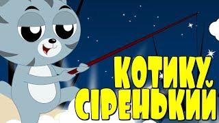 Котику Сіренький Котику Біленький   Українська народна колискова у чудовій сучасный анімації