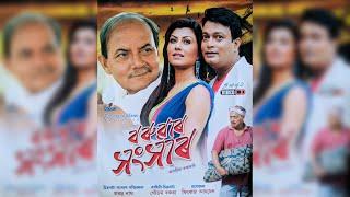 Baruar Sangsar   Full Assamese Movie   VCD