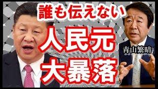 【青山繁晴】マスゴミが伝えない中国人民元の大暴落(トランプ大統領との貿易戦争の果てに)
