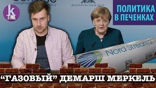 """Зрада с Северным потоком-2 и другие результаты """"Мюнхена"""" - #27 Политика с Печенкиным"""
