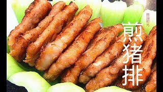 『Eng Sub』 迷你煎猪排 熊孩子最喜欢的午餐Mini pork chop 【田园时光美食】