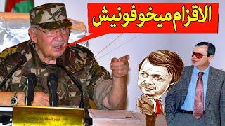 اغاني طرب MP3 شاهد ماذا قال القايد صالح في تسريب صوتي عن الجنرال التوفيق والسعيد بوتفليقة قبل وفاته...!!! تحميل MP3