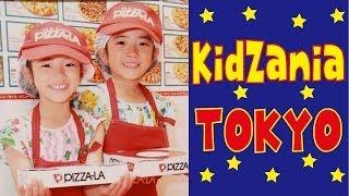 Kan&Akiキッザニア東京で遊んできた♪KidzaniaTOKYO