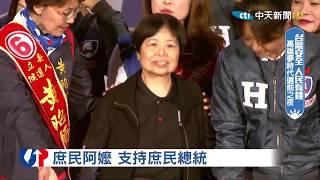 陳樹菊現身高雄選前之夜 堅定高喊「明君凍蒜」挺韓帶領中華民國!