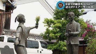 2019年9月14日放送分  滋賀経済NOW