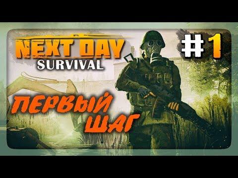ПЕРВЫЙ ШАГ! ✅ Выживаем в Next Day: Survival #1