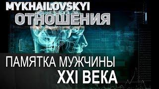 ПАМЯТКА МУЖЧИНЫ XXI ВЕКА