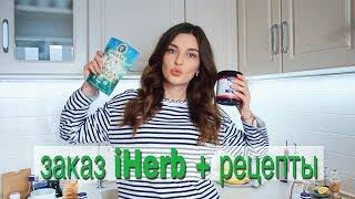 САМОЕ ЛУЧШЕЕ IHERB : витамины для молодости, суперфуды, еда