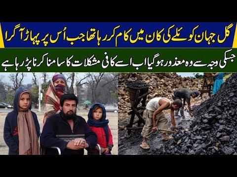 کوئلے کی کان میں ایسا کیا ہوا؟گل جہان کی معذوری کی دکھ بھری داستان