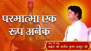 Parmatma Ek, Rup Anek Hai || Shri Sanjeev Krishna Thakur Ji