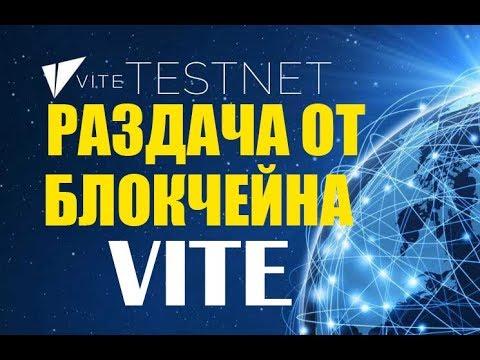 Раздача от блокчейна VITE , 4 способа получить бесплатные токены
