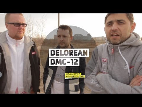 Фото к видео: DeLorean DMC-12