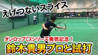 テニス鈴木貴男プロとダンロップ試打!スライスが神!