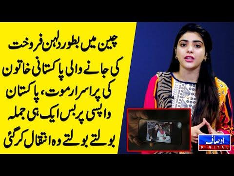 چین میں دلہن کی طرح فروخت ہونے والی پاکستانی خاتون کی پراسرار موت