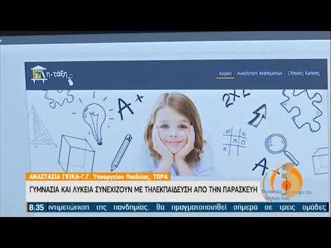 Α. Γκίκα: Με προσαρμογές το άνοιγμα των σχολείων |05/01/2021 ΕΡΤ|