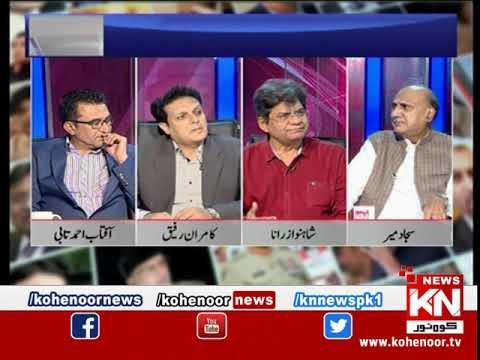 Sajjad Mir Ke Saath 16 July 2019 | Kohenoor News Pakistan