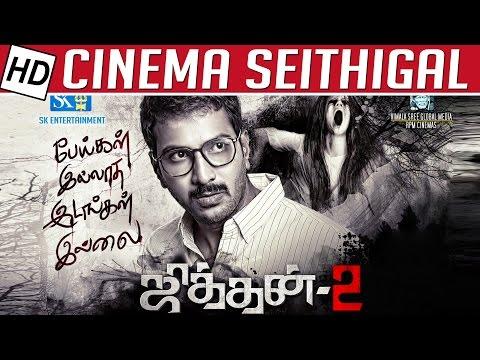 Did-not-want-Super-Good-to-produce-Jithan-2-Ramesh-Kollywood-News-Cinema-Seithigal