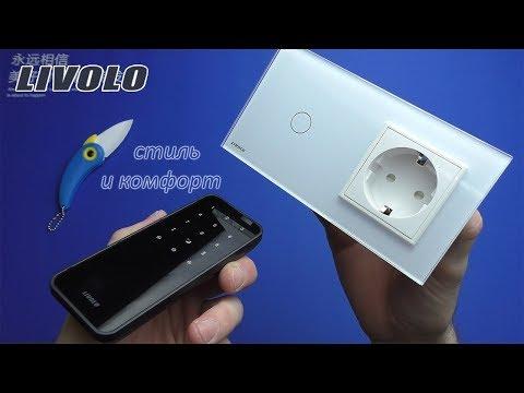 LIVOLO - стильные сенсорные выключатели с ДУ