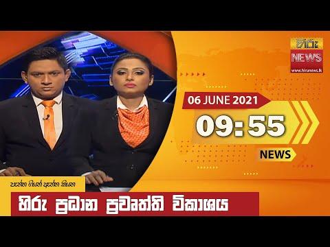Hiru News 09.55 pm | 2021-06-06