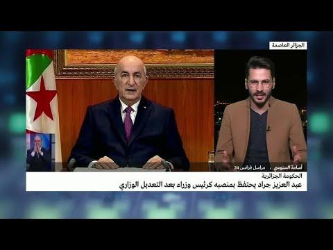 الجزائر عبد المجيد تبون يجري تعديلا وزاريا وعبد العزيز جراد يحافظ على منصبه كرئيس للوزراء