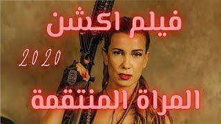 فيلم اكشن جديد 2020 كامل ومترجم hd | فيلم المنتقمة رائع لايفوتكم | فيلم اكشن مترجم بالعربية