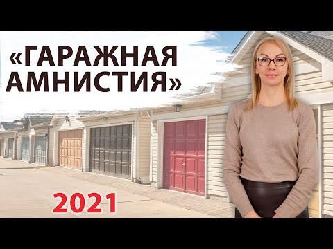 Гаражная амнистия 2021. Как оформить гараж?