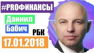 Что будет с рублем? ПРО финансы 17 января 2018 года Максим Шеин