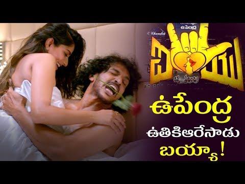 I Love You Movie Trailer | Upendra | Dimple Queen | Brahmanandam | R Chandru | Kiran Thotambyle