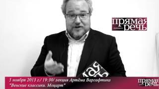 "Артем Варгафтик анонс лекции ""Венские классики. Моцарт"""