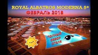 Египет Royal Albatros Moderna 5* Обзор , февраль 2018