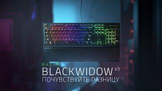 Razer BlackWidow V3 | Почувствуйте разницу