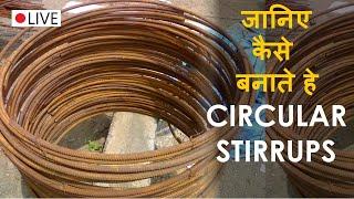 How to Make STIRRUP? | Circular REBAR STIRRUPS // Circular Stirrups