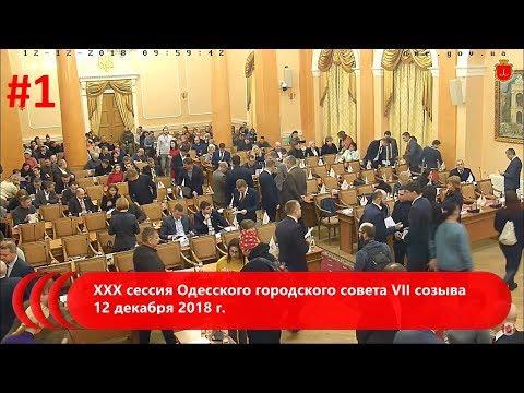 XХX сессия Одесского городского совета VІІ созыва 12 декабря 2018 г (видео)