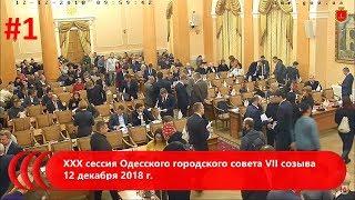 XХX сессия Одесского городского совета VІІ созыва 12 декабря 2018 г