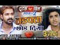 New Bhojpuri Sad Songs 2018 | Tutal Dil - Vol 2 | टुटल दिल | Tadapta Chod Diya | VIDEO JUKEBOX