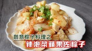 動手做-肉粽創意料理-辣泡菜蘋果佐粽子
