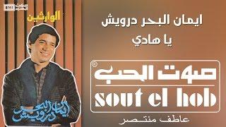 تحميل و استماع Ya Hady Eman El Bahr Darwish Official MP3