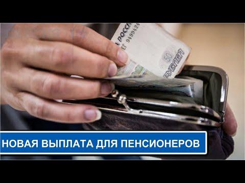 НОВАЯ ВЫПЛАТА ДЛЯ ПЕНСИОНЕРОВ Кому Доплатят 1 апреля